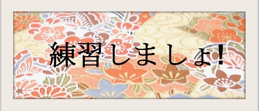 Let's Practice Japanese School Saskatoon